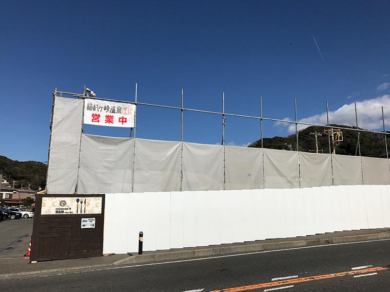 工事中の稲村ヶ崎温泉