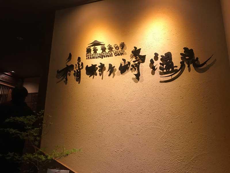稲村ヶ崎温泉の入口は?