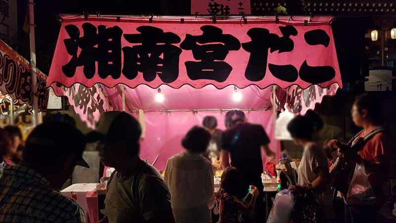これが人気の湘南宮だこ