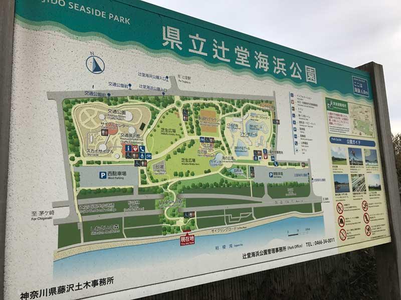 辻堂海浜公園の案内