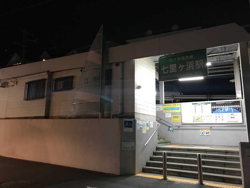 江ノ電七里ヶ浜駅