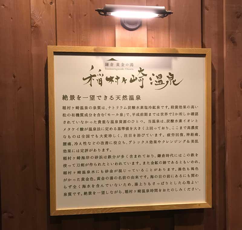 稲村ヶ崎温泉の泉質・効能