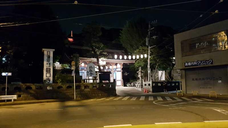 深夜の龍口寺