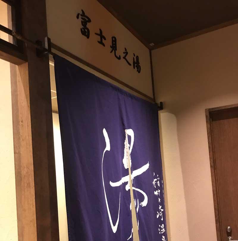 男湯は富士見之湯