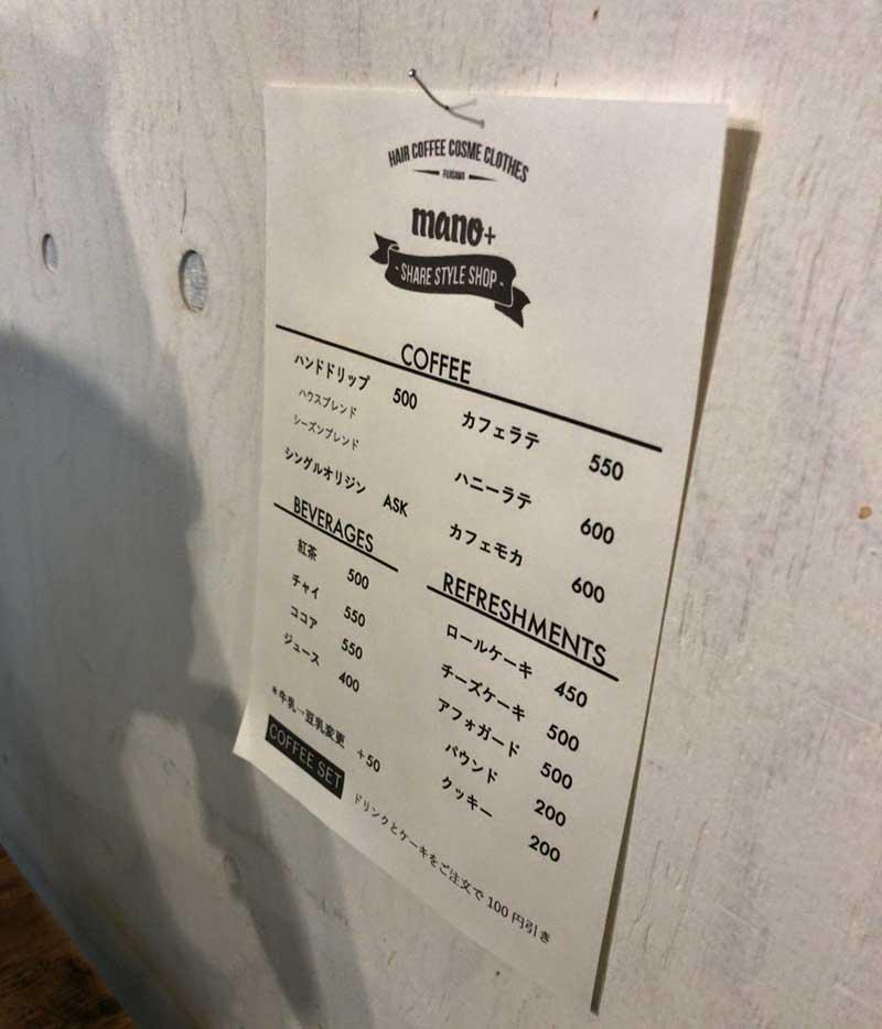 マーノプラスのカフェメニュー