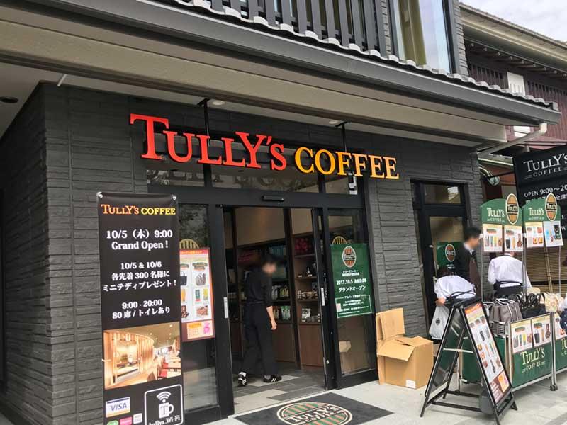 ターリーズコーヒ鎌倉鶴岡八幡宮前店