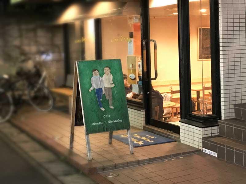 鎌倉の老舗cafe「カフェヴィヴモンディモンシュ」