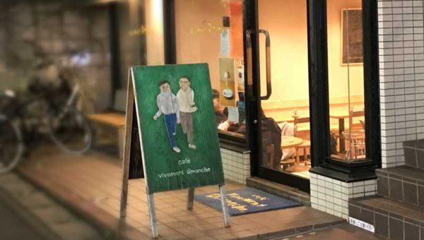 【長いのは名前だけじゃない!行列ができる鎌倉老舗cafe】カフェヴィヴモンディモンシュの空いている時間帯は?