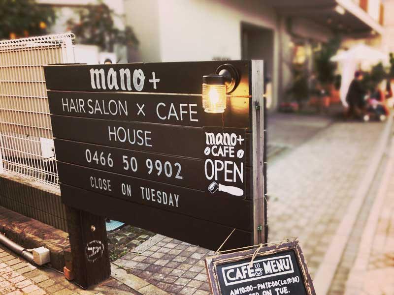 藤沢ナンバーワンカフェ「mano+(マーノプラス)」