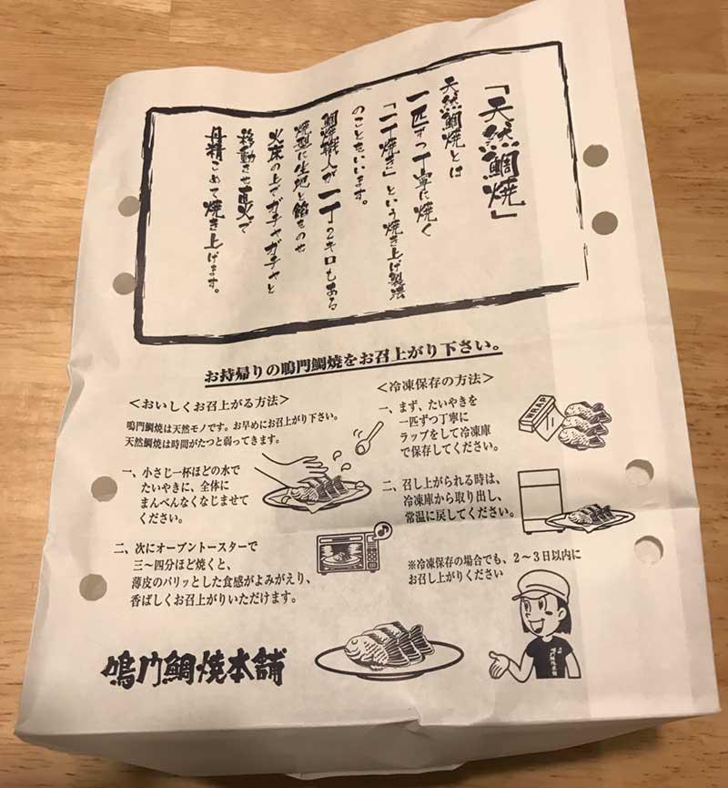 冷めた場合の食べ方指南
