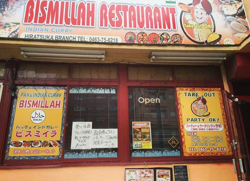 【平塚の怪しいカレー屋ビスミイラ】八幡近くの本場インドにありそうなボロいカレー屋の味は?