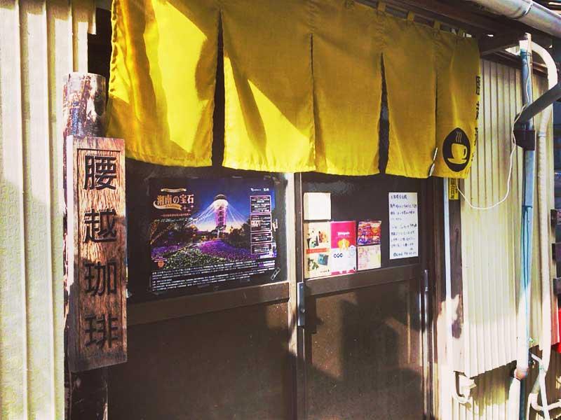 【腰越珈琲】友達の家みたいなアットホームな古民家カフェ