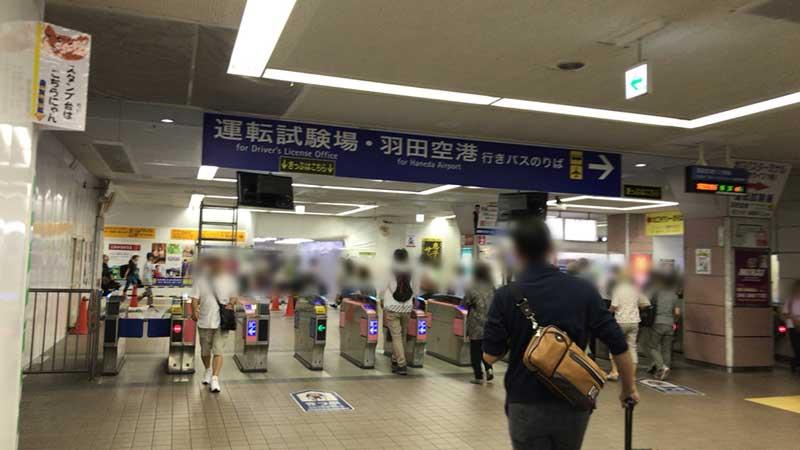二俣川駅の改札