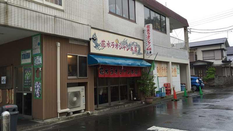 こっちが街中にある平塚のソウルフード「花水ラオシャン本店」