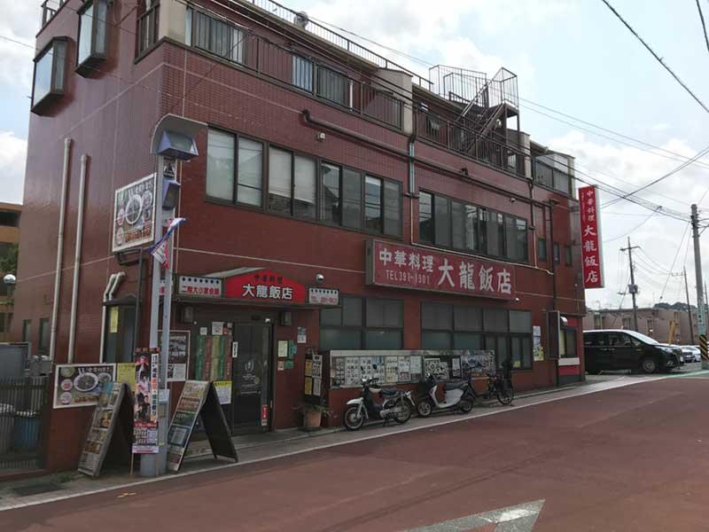 地域1番人気の中華料理屋「大龍飯店」