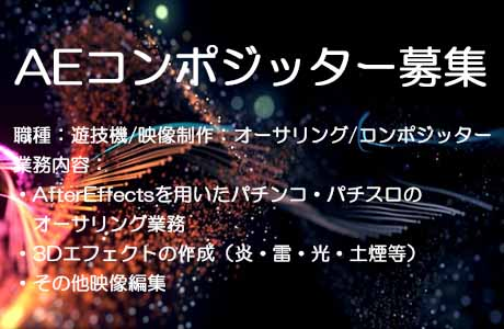 Adobe After Effects コンポジッター募集