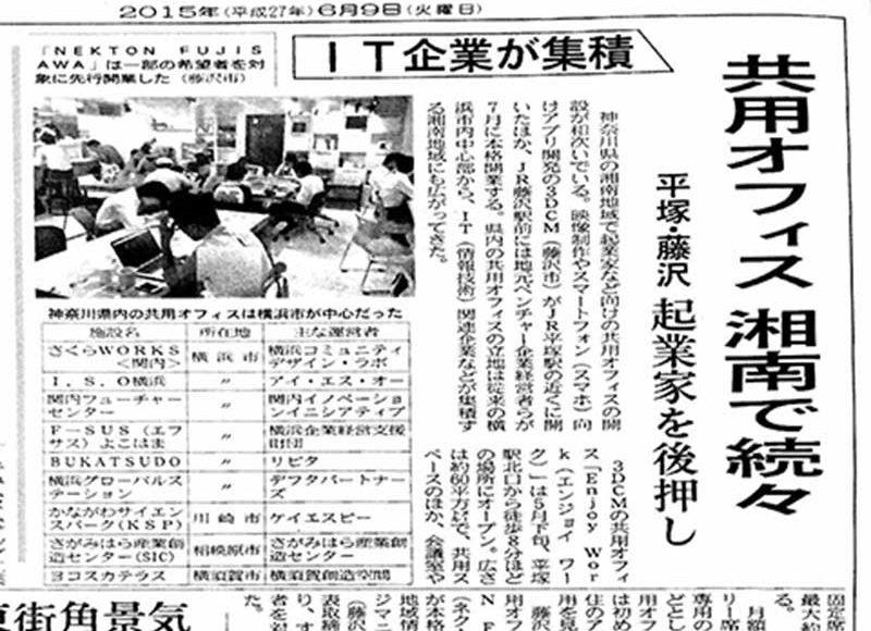 日本経済新聞(2015年6月9日朝刊)にEnjoy Workと運営会社3DCMを掲載していただきました。