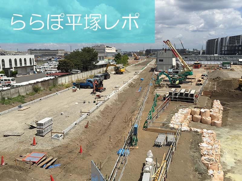 【ららぽ平塚レポ2】2015年8月の工事の進み具合は?気になったから眺めてみた!