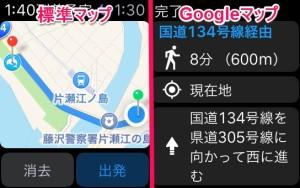 Apple Watch標準マップがGoole Maps(グーグルマップ)よりも優れている点