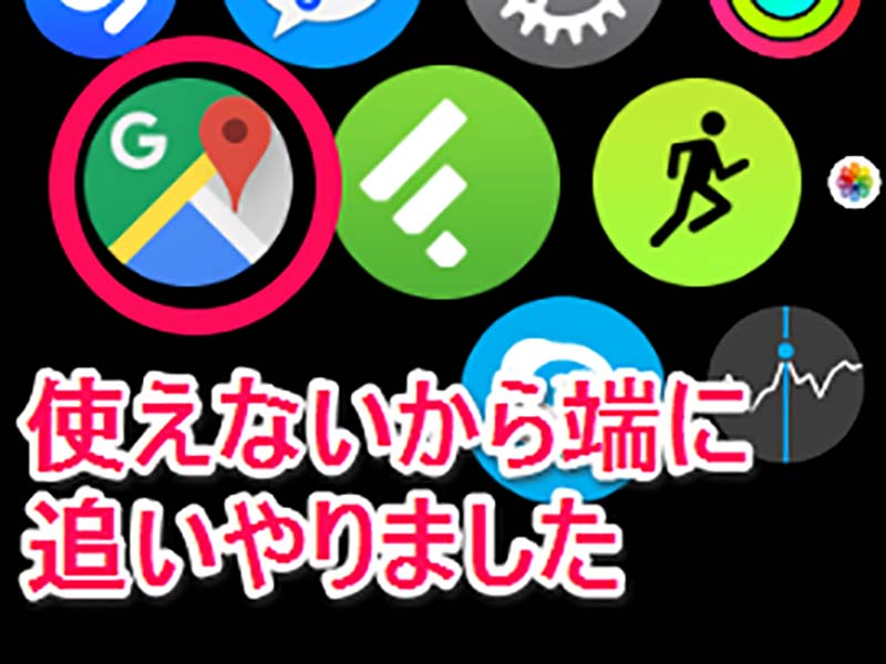Google Maps(グーグルマップ)がApple Watch対応!でも使いにくい・・・
