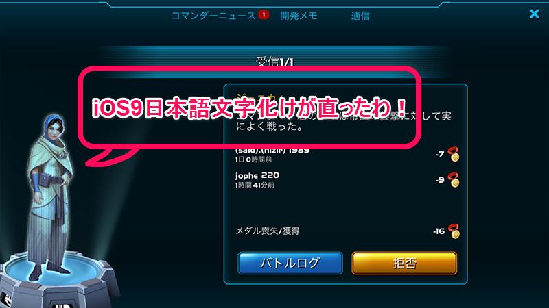 「スター・ウォーズ コマンダー」のiOS9アップデート不具合の日本語文字化けが直った!