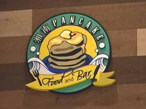 スタバ江ノ島の2階に小田原【湘南パンケーキ】が10月30日オープン!