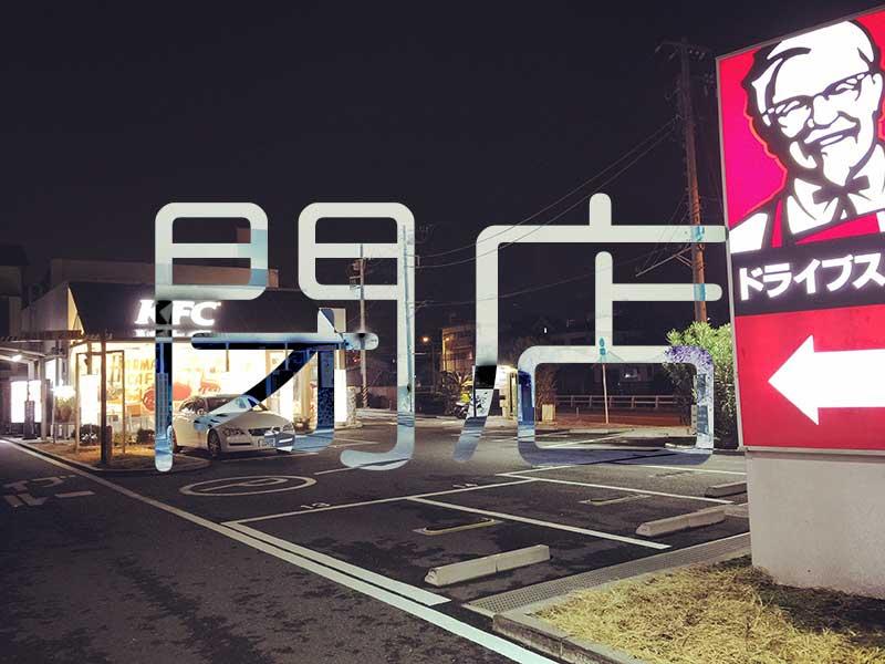 【江ノ島ケンタッキー閉店】江ノ島からファストフードがなくなる?