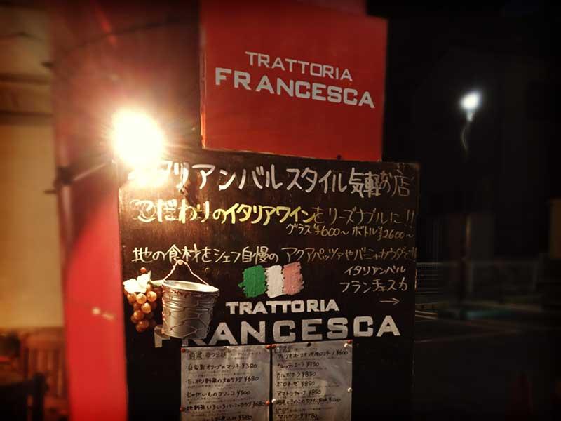 【江ノ島TrattoriaFrancesca】地元人気の格安隠れ家イタリアン
