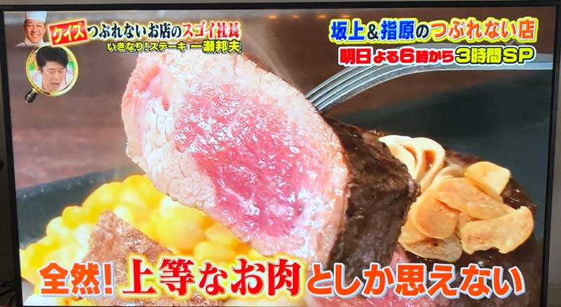 上等なお肉に感動!
