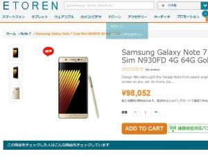 【GalaxyNote7】日本未発売?海外から購入する方法まとめ!Etorenが安心・親切でおすすめ