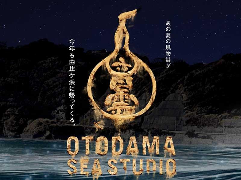 【海フェス音霊2016】「水曜日のカンパネラ」が由比ヶ浜にやってくる!