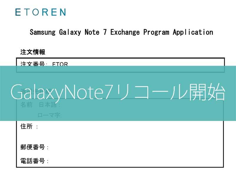 【GalaxyNote7】Samsungがリコール交換開始!内容と「ETOREN」の対応は?
