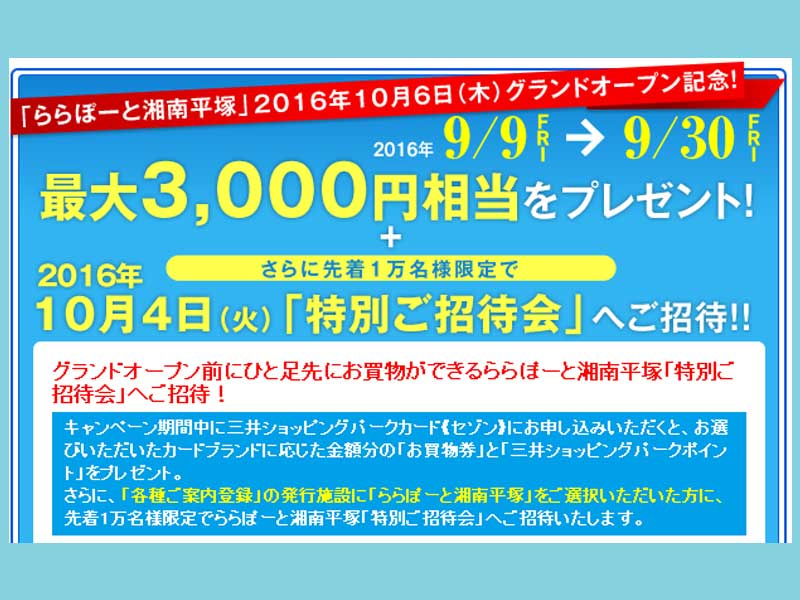 【ららぽーと湘南平塚】プレオープン10月4日に確定!オープン前の「特別ご招待会」に無料で入場する方法