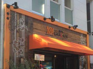 【江ノ島初の韓国料理屋】すばな通りにNEWオープン「湘南韓バルGOKAN」の感想レビュー
