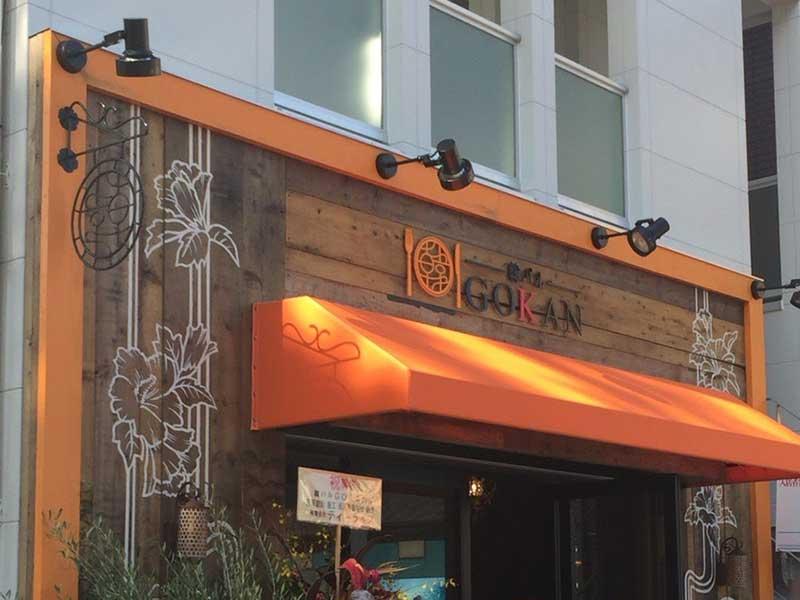 江ノ島スバナ通りの韓国料理バル「GOKAN」