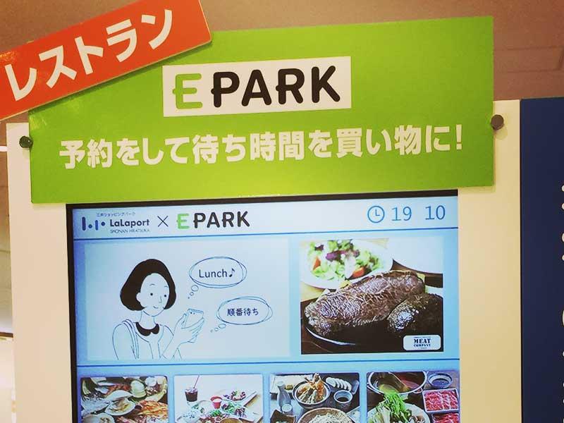 【ららぽーと湘南平塚】裏技?大混雑レストランを行列なしで予約する方法「EPARK」!ディズニーランドのファストパスだね