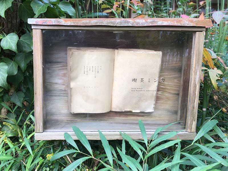 【北鎌倉の古民家ブックカフェ】「喫茶ミンカ」で読書をする秋雨の午後