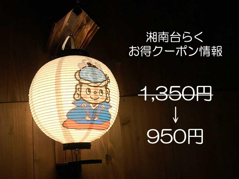 【湘南台日帰り温泉らく】「asoview!」お得クーポンチケットで400円割引!