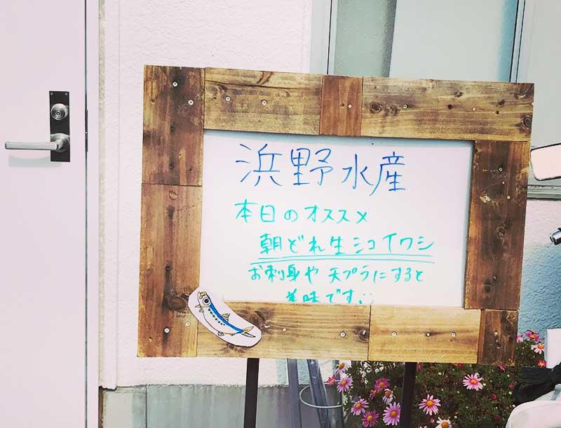 江ノ島境川沿いの有名店「浜野水産」