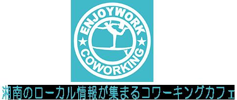 湘南Enjoy Work-湘南の自由な働き方・暮らし・グルメ情報をシェアするカフェ