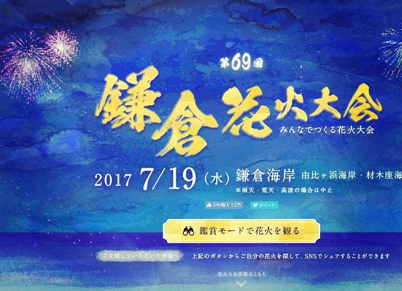 【鎌倉花火大会2017】混雑なし穴場スポット!夜光虫は見られる?19日(水)の赤潮情報は?