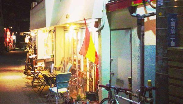 【スペイン居酒屋MORIMORI】地元民多い!ちょっとディープな七里ヶ浜駅前ちょい飲みグルメ!