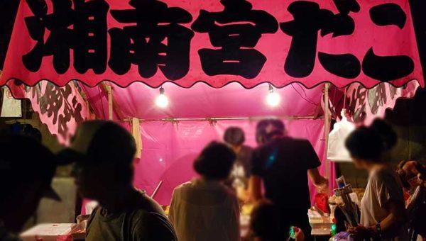 【湘南宮だこ】目撃情報・出店場所はどこ?大きなタコがごろり!カリッとろの絶品タコ焼き!