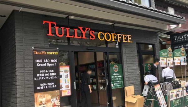 【鎌倉ターリーズコーヒーの感想】北条時房屋敷跡にNEWオープン!特別な和風カフェの混雑状況は?スタバとどっちがイイ?