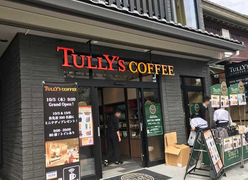 【鎌倉タリーズコーヒーの感想】北条時房屋敷跡にNEWオープン!特別な和風カフェの混雑状況は?スタバとどっちがイイ?