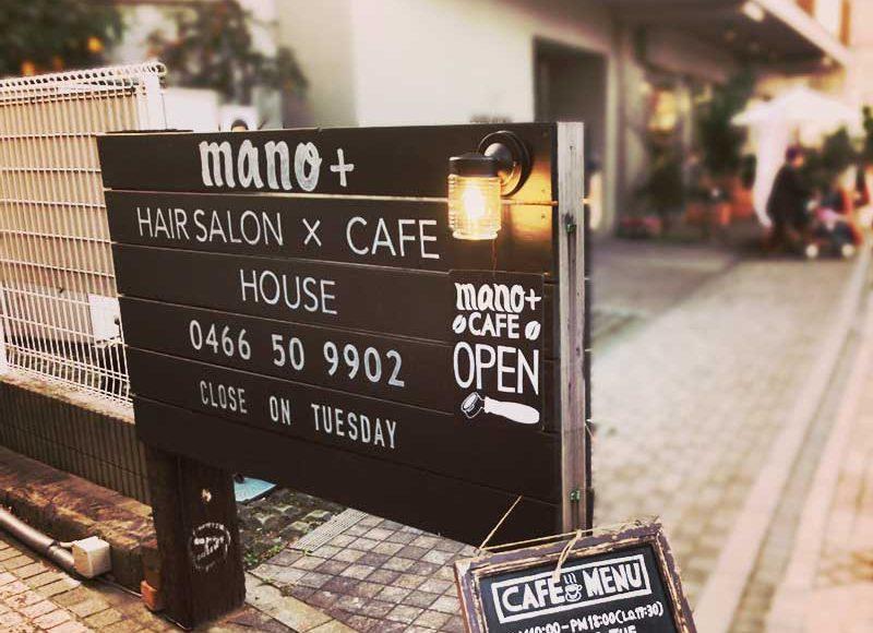 【藤沢古民家カフェmano+】鎌倉級の落ち着きと代官山級のお洒落さ!藤沢1番人気カフェは奥の細道にあったのだ!