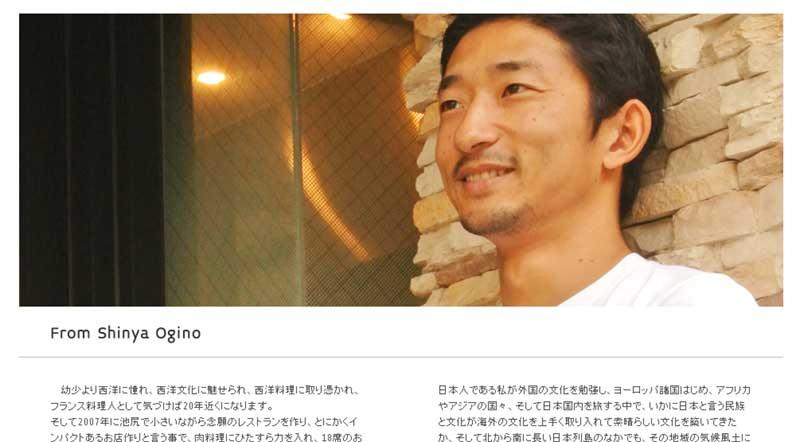 OGINOの紹介