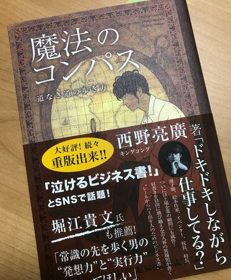西野亮廣さんの「魔法のコンパス」はビジネス書としても名書でした