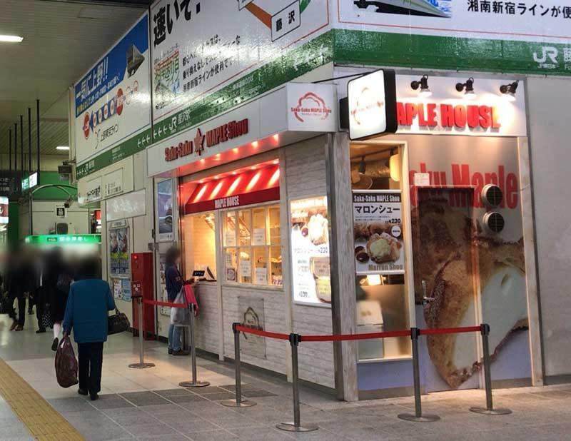 藤沢駅改札前にある人気スイーツ店「メープルハウス藤沢店」