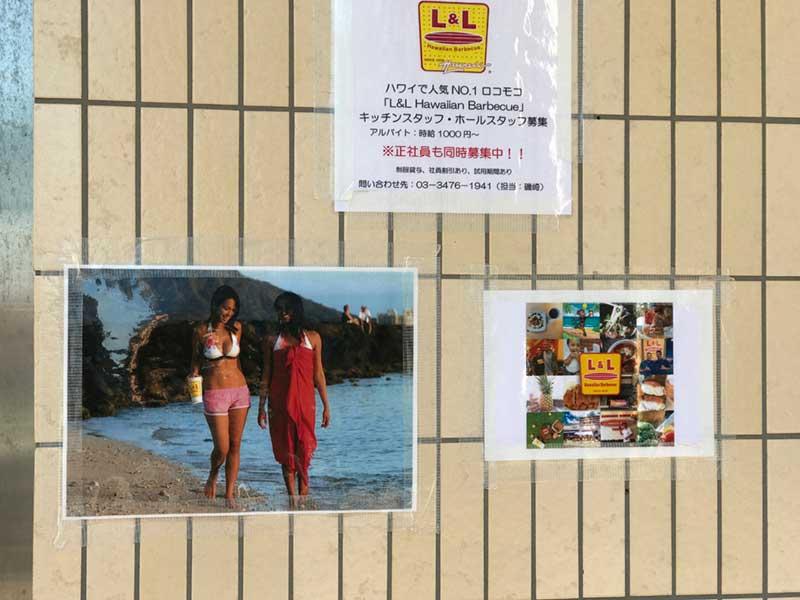【L&LハワイアンBBQ江ノ島店】スバナ通りに12月下旬オープン